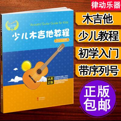 儿童吉他教程 初学入教学 民谣教材书籍 幼儿吉他初学者 儿童歌曲吉他谱 少儿木吉他教程 往日的爱情独唱歌曲150首