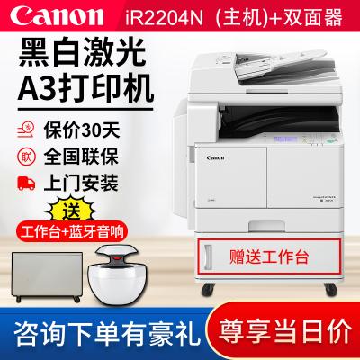 佳能iR 2204N黑白激光数码复印机无线WIFI网络打印A3A4幅面复合机一体机彩色扫描2002G升级版标配+双面打印