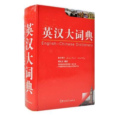 英汉大词典 无 著 说词解字辞书研究中心 编 文教 文轩网