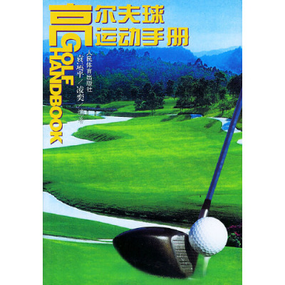 高爾夫球運動手冊
