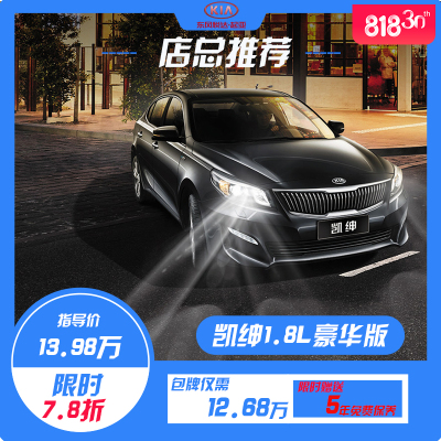 99【定金】 東風悅達起亞凱紳 1.8L自動豪華版 7.8折鉅惠 送5年免費保養
