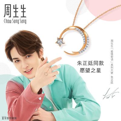周生生(CHOW SANG SANG)18K黄金Love Decode朱正廷同款愿望之星彩金钻石项链90858N