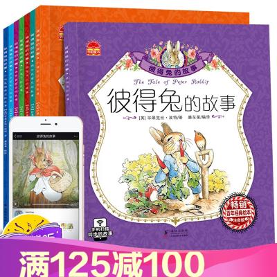 【全套8冊】有聲彼得兔的故事繪本 經典睡前童話彼得兔和他的朋友們課外閱讀 一二三年級注音版少兒讀物I