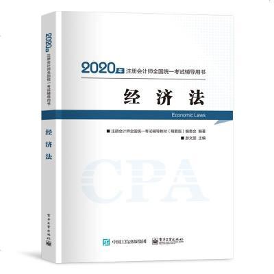 新書 2020注冊會計師考試用書CPA注會教材精要版經濟法2020年注冊會計師考試中華會計網校注會精編教材新稅率