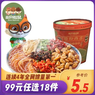 專區99任選16件【三只松鼠_酸辣粉130gx1】速食方便面泡面粉絲米線即食