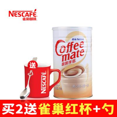 Nestle雀巢咖啡伴侣奶精植脂末速溶罐装700g奶茶饮品搭配