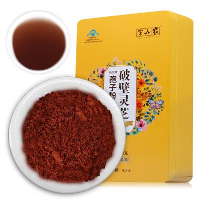 半山农 破壁灵芝孢子粉 1克*60袋/盒 增强免疫力 高浓缩灵芝片粉