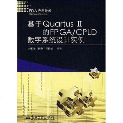 【二手8成新】基于Quartus Ⅱ的FPGA/CPLD數字系統設計實例 9787121040917