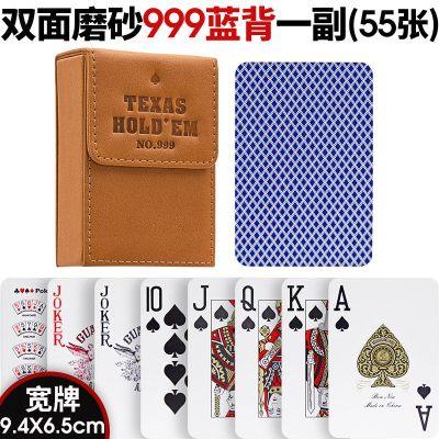 因樂思(YINLESI)德州撲克專用牌 雙面磨砂加厚防水可水洗加長加寬 大字牌