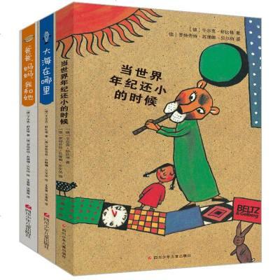 全套3冊當世界年紀還小時候大海在哪里爸爸媽媽我和她國際安徒生獎作者舒比格繪本系列小學生藝二年級故事書3-6-9歲的文