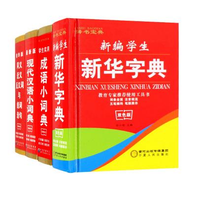 學生成語詞典中小學生規范 中小學生工具書中小學生新華字典同義詞近義反義組詞筆順筆字典4本 HY
