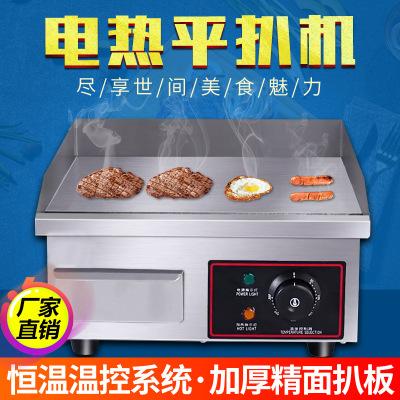 納麗雅(Naliya)廠家直銷 商用電扒爐 手抓餅機鐵板燒電熱鐵板魷魚燒機器加厚扒爐