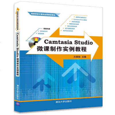Camtasia Studio微课制作实例教程 微课开发设计软件从入到精通教程书籍 微课慕课视频互联网络课程创新设