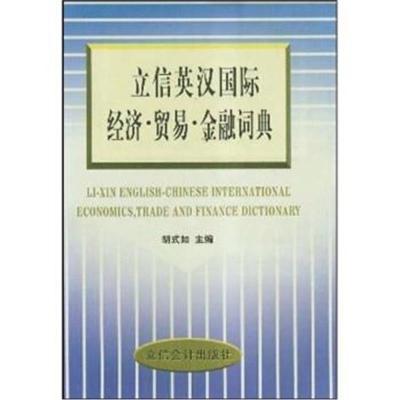 立信英漢經濟貿易金融詞典胡式如9787542906854立信會計出版社