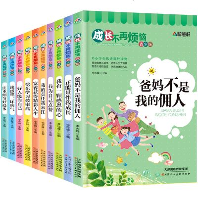 10册成长不再烦恼 父母爸妈不是我的佣人一 二 三 四五六年级课外书儿童故事书6-12-7-10周岁小学生课外阅读