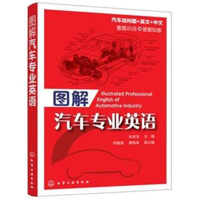全新正版 圖解汽車專業英語