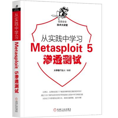 從實踐中學習METASPLOIT 5滲透測試