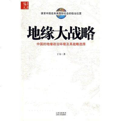 地緣大戰略:中國的地緣政治環境及其戰略選擇wq