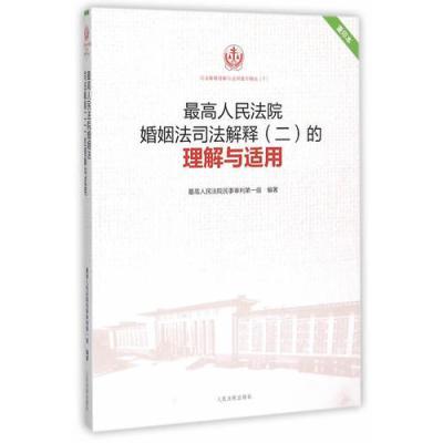 最高人民法院婚姻法司法解釋(二)的理解與適用(7)