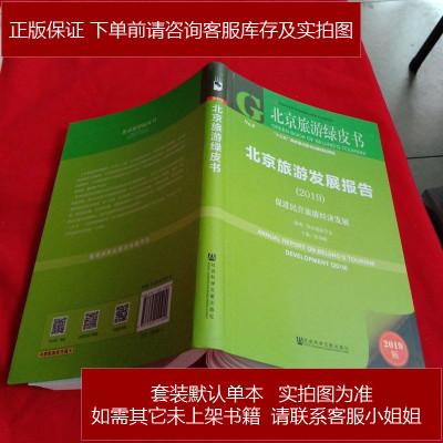 北京旅游綠皮書:北京旅游發展報告(2019)