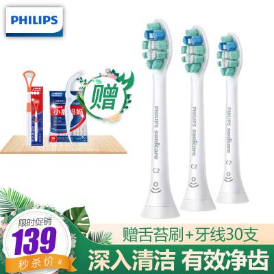 飛利浦(Philips)電動牙刷頭 HX9023/67適配HX6730 HX6761HX3226HX3216HX9362