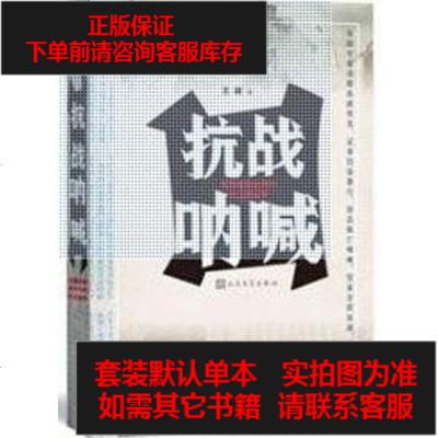 【二手8成新】抗戰吶喊:民國珍稀史料的抗日戰爭 9787020110087