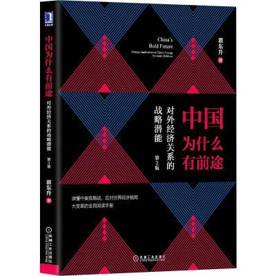 中國為什么有前途:對外經濟關系的戰略潛能(第3版) 翟東升 著 經管、勵志 文軒網