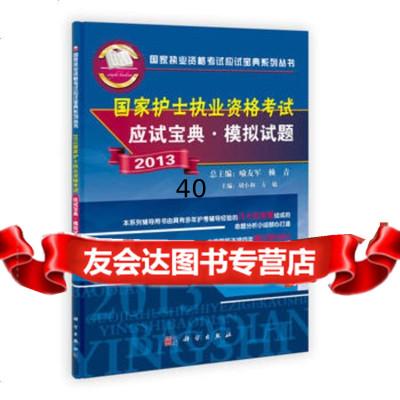 2013國家護士執業資格考試應試寶典模擬試題9787030362261胡小