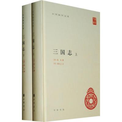 三国志(上下册)精--中华国学文库