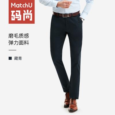 MatchU码尚定制2019秋冬新款弹力轻柔休闲西裤