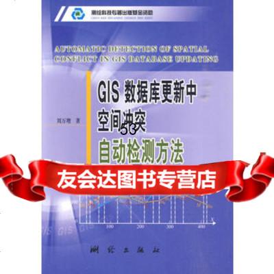 【9】GIS數據庫更新中空間 自動檢測方法9730167劉萬增,測繪出版社 9787503019067