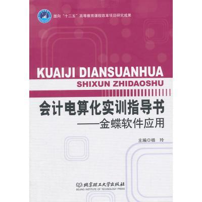 会计电算化实训指导书——金蝶软件应用