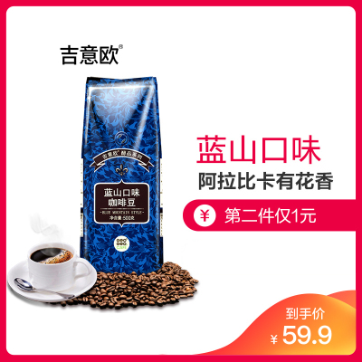 【第2件1元】吉意歐GEO藍山風味咖啡豆500g純黑咖啡(訂單備注可代磨咖啡粉)