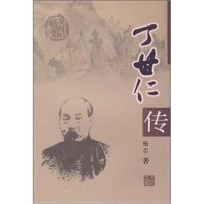 丁甘仁传杨忠9787811210927上海中医药大学出版社