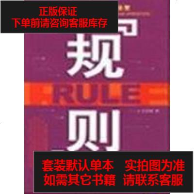 【二手8成新】規則 9787111144977