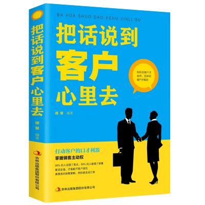 活動專區 把話說到客戶心里去 銷售書籍 打動客戶的口才利器掌握銷售主動權 能說會道高情商的銷售策略 銷售技巧