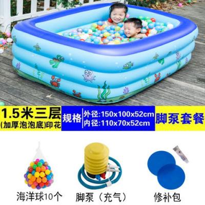 嬰兒充氣游泳池家用寶寶兒童洗澡桶成人超大號室內泡澡桶海洋球池 加厚1.5米三層【腳泵套餐】