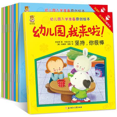 幼儿入学准备 幼儿园我来啦 有声中英双语全10册儿童入园英文绘本 0-3-6岁宝宝英语书两周岁男孩睡前亲子阅读益智早教