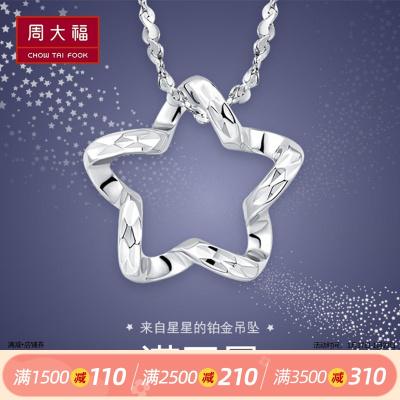 周大福精致星形PT950铂金/白金吊坠PT148625