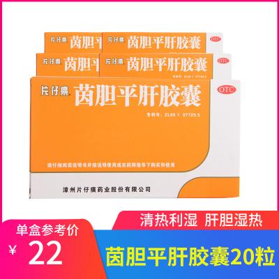 5盒裝】片仔癀 茵膽平肝膠囊20粒 清熱利濕肝膽濕熱口苦尿