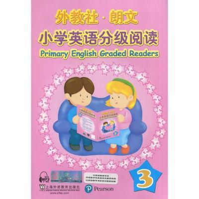 四年级上册 外教社朗文小学英语分级阅读3 上海外语教育出版社 4年级英语课外阅读 少儿英语启蒙书籍 英文图书