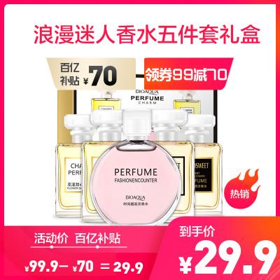 泊泉雅浪漫迷人香水五件套礼盒 持久清香淡雅清香女士香水