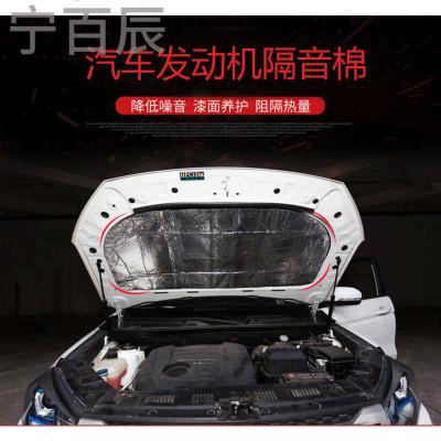 东风风行景逸X5 XV汽车发动机隔音棉隔音棉板引擎盖隔热板改装