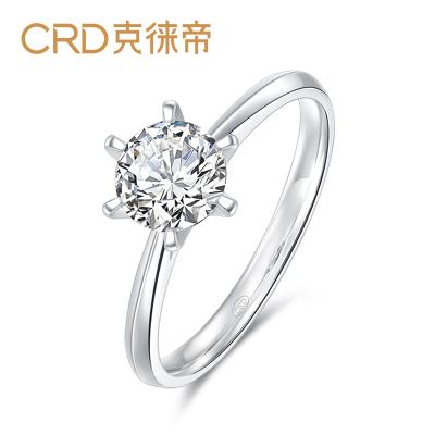 CRD/克徠帝鉆戒女正品可1克拉定制裸鉆鉑金鉆石婚戒對戒六爪鉆石戒指女結婚求婚訂婚戒指