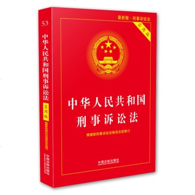 08082018年11月 新版 中華人民和國刑事訴訟法2019 實用版刑事訴訟法法條司法解釋條文 新刑訴法律法規書