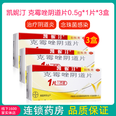 3盒送苏菲护垫20片】凯妮汀 克霉唑阴道片0.5g*1片*3盒 用于念珠菌性外阴阴道病 (外用 片剂 )