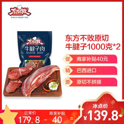 東方不敗原切牛腱子1kg/袋生鮮冷凍牛肉進口品質健身食材低脂肪