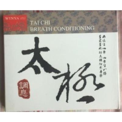正版文雅唱片【太極 調息】盒裝CD 輕音樂