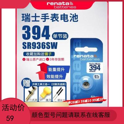 Renata瑞纳达394手表电池SR936SW天梭T055417雪铁纳万宝龙浪琴精工6T63计时码表三眼纽扣电子钮T