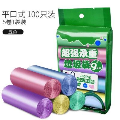 追海 加厚款垃圾袋共150只装/100只装 一次性日用点段式彩色垃圾袋 颜色随机